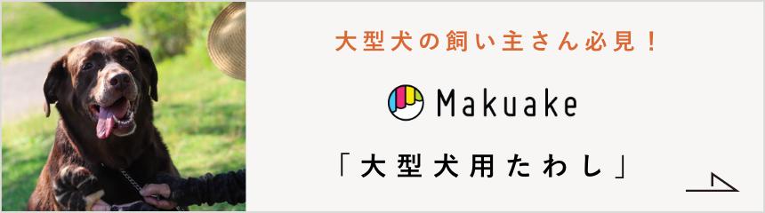 大型犬用たわし Makuake
